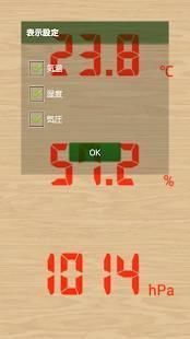 Androidアプリ「温湿気圧計(温度、湿度、気圧計)」のスクリーンショット 3枚目