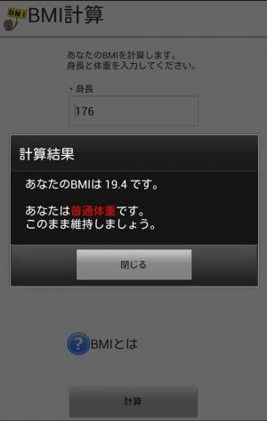 Androidアプリ「ねことダイエット」のスクリーンショット 4枚目