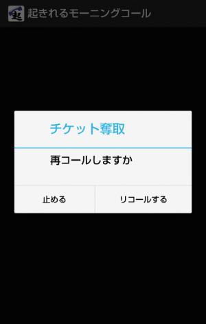 Androidアプリ「起きれるモーニングコール」のスクリーンショット 2枚目