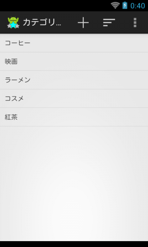 Androidアプリ「れびう君」のスクリーンショット 1枚目