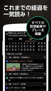 Androidアプリ「スポナビ 野球速報」のスクリーンショット 4枚目