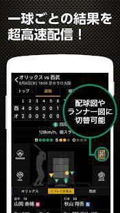 Androidアプリ「スポナビ 野球速報」のスクリーンショット 2枚目