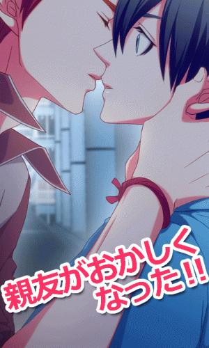 Androidアプリ「俺が姫役ミュージカル【腐女子向BLゲーム】」のスクリーンショット 4枚目