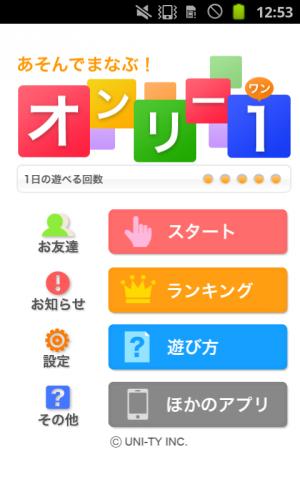 Androidアプリ「オンリー1(あそんでまなぶ!シリーズ)」のスクリーンショット 1枚目