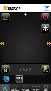 Androidアプリ「光BOX+ リモコン」のスクリーンショット 1枚目
