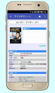 Androidアプリ「マイシネマノート【映画鑑賞記録帳】」のスクリーンショット 4枚目