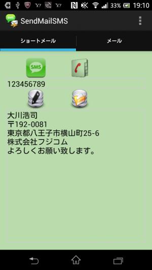 Androidアプリ「定型文送ります」のスクリーンショット 2枚目