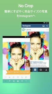 Androidアプリ「InstagramのためのNo Crop」のスクリーンショット 1枚目