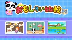 Androidアプリ「おもしろい比較-BabyBus子ども・幼児向け無料知育アプリ」のスクリーンショット 5枚目
