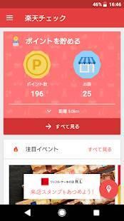 Androidアプリ「楽天チェック お店に行くだけで楽天ポイントが貯まる」のスクリーンショット 1枚目
