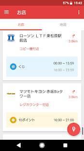 Androidアプリ「楽天チェック お店に行くだけで楽天ポイントが貯まる」のスクリーンショット 2枚目