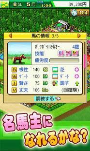 Androidアプリ「【体験版】G1牧場ステークス Lite」のスクリーンショット 4枚目