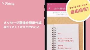 Androidアプリ「ピクトリー - 画像文字入れ♡ポエム♡プリ・ペア画♡可愛い写真加工」のスクリーンショット 2枚目