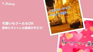 Androidアプリ「ピクトリー - 画像文字入れ♡ポエム♡プリ・ペア画♡可愛い写真加工」のスクリーンショット 4枚目