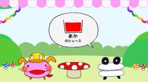 Androidアプリ「森のジュース屋さん」のスクリーンショット 1枚目