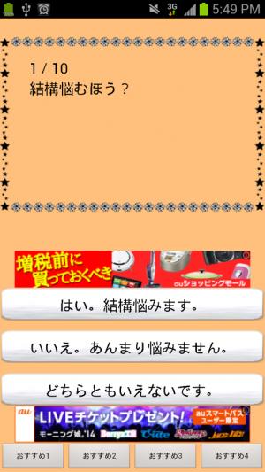 Androidアプリ「【無料】ワンピース相性診断」のスクリーンショット 2枚目