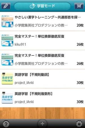 Androidアプリ「i暗記」のスクリーンショット 5枚目