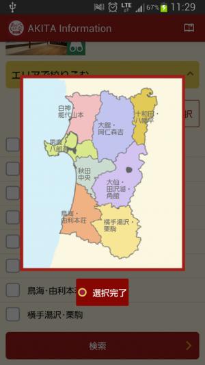 Androidアプリ「AKITA Information」のスクリーンショット 2枚目