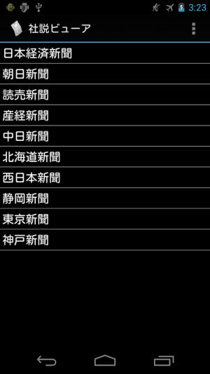 Androidアプリ「社説ビューア」のスクリーンショット 1枚目