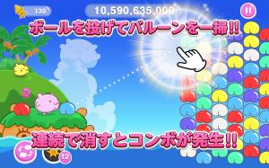 Androidアプリ「ももじりぞくの ぷるるんバルーン」のスクリーンショット 2枚目