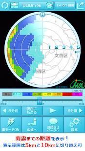 Androidアプリ「Go雨! 探知機 -XバンドMPレーダ-」のスクリーンショット 4枚目