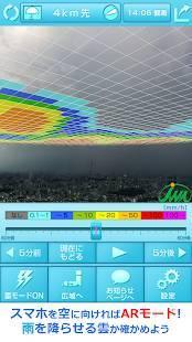 Androidアプリ「Go雨! 探知機 -XバンドMPレーダ-」のスクリーンショット 3枚目
