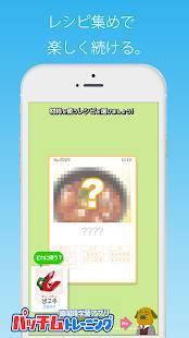Androidアプリ「毎日3分で韓国語を身につける:パッチムトレーニング」のスクリーンショット 4枚目