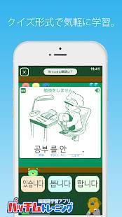 Androidアプリ「毎日3分で韓国語を身につける:パッチムトレーニング」のスクリーンショット 3枚目