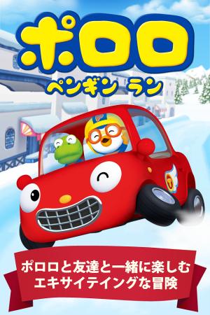 Androidアプリ「ポロロ ペンギン ラン」のスクリーンショット 1枚目