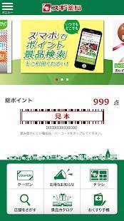 Androidアプリ「スギ薬局アプリ」のスクリーンショット 1枚目