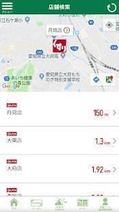 Androidアプリ「スギ薬局アプリ」のスクリーンショット 4枚目