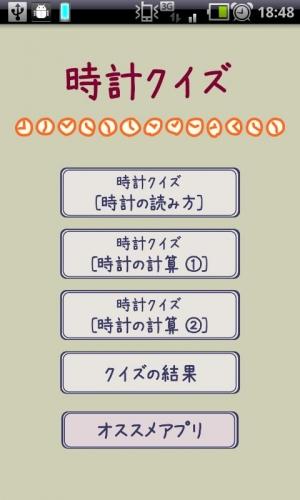 Androidアプリ「時計クイズ」のスクリーンショット 1枚目