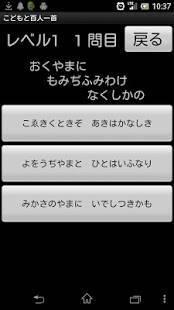 Androidアプリ「こどもと百人一首」のスクリーンショット 2枚目