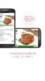 Androidアプリ「ショップチャンネル ~通販・テレビショッピング~」のスクリーンショット 1枚目