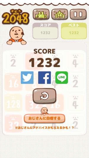 Androidアプリ「2048 〜パズル&おじさん〜」のスクリーンショット 5枚目