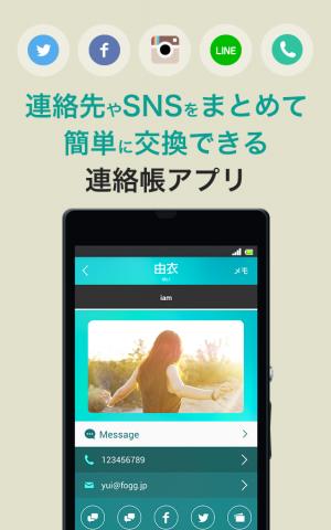 Androidアプリ「連絡先をまとめて交換!連絡帳アプリ-iam-」のスクリーンショット 1枚目