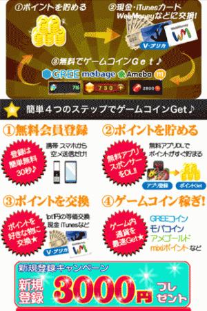 Androidアプリ「簡単!安心の♪お小遣いサイト【モバ貯】」のスクリーンショット 1枚目