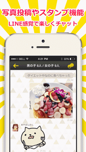 Androidアプリ「暇チャット お手軽トークで暇つぶし!お喋りしながら友達探し!」のスクリーンショット 2枚目