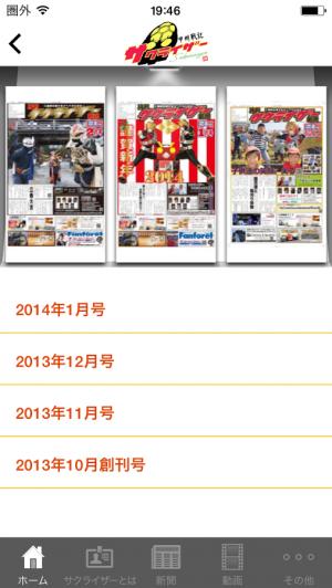 Androidアプリ「山梨ご当地ヒーロー「甲州戦記サクライザー」新聞アプリ」のスクリーンショット 2枚目