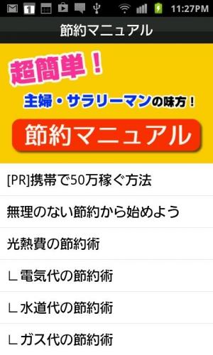 Androidアプリ「節約マニュアル★節約、お小遣い稼ぎ情報満載!」のスクリーンショット 1枚目