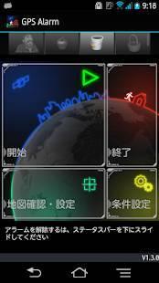 Androidアプリ「GPS Alarm」のスクリーンショット 1枚目
