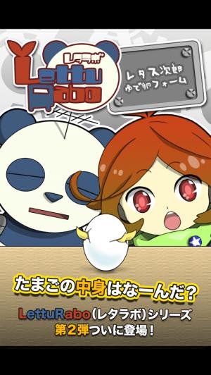 Androidアプリ「レタス次郎ゆで卵フォーム!」のスクリーンショット 1枚目