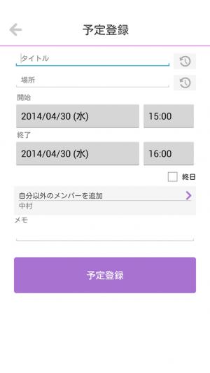 Androidアプリ「Team Scheduler -今を共有するスケジューラー-」のスクリーンショット 5枚目