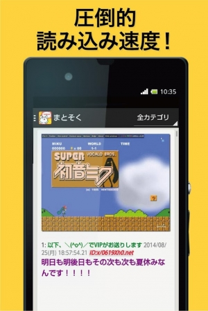 Androidアプリ「2chまとめ最速! 2ちゃんのまとめサイトビューア まとそく」のスクリーンショット 5枚目