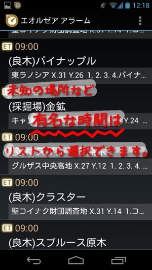 Androidアプリ「エオルゼア アラーム」のスクリーンショット 4枚目
