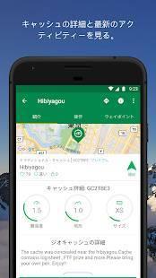 Androidアプリ「Geocaching®」のスクリーンショット 3枚目