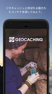 Androidアプリ「Geocaching®」のスクリーンショット 1枚目