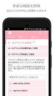 Androidアプリ「捨てメアド 【メルアドぽいぽい】 - メルアドを無限に作成!」のスクリーンショット 4枚目