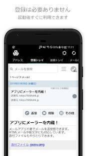 Androidアプリ「捨てメアド 【メルアドぽいぽい】 - メルアドを無限に作成!」のスクリーンショット 2枚目