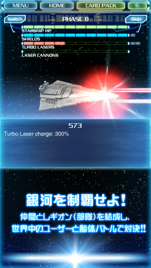 Androidアプリ「STAR WARS™: FORCE COLLECTION」のスクリーンショット 5枚目